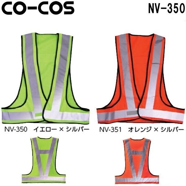 10点選び割引 コーコス (CO-COS) 軽量安全ベスト 2着セット NV-350 (F、XL) セーフティアイテム サービスユニフォーム お取寄せ