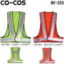 10点選び割引 コーコス (CO-COS) 軽量安全ベスト 2着セット NV-350 (F、XL) セーフティアイテム サービスユニフォーム…