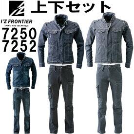 【上下セット送料無料】アイズフロンティア(I'Z FRONTIER) ストレッチ3Dワークジャケット7250(M〜4L)&ストレッチ3Dカーゴパンツ7252(S〜5L)セット(上下同色)デニム 取寄