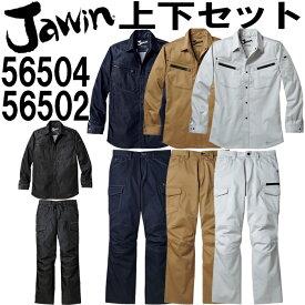【上下セット送料無料】 ジャウィン(Jawin) ストレッチ長袖シャツ 56504 (EL) & ストレッチカーゴパンツ 56502 (91cm〜112cm) セット (上下同色) 自重堂 作業服 作業着 取寄
