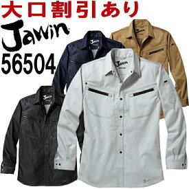 ジャウィン(Jawin) 56504 (4L・5L) 56500シリーズ ストレッチ長袖シャツ 自重堂(JICHODO) 春夏用 作業服 作業着 ユニフォーム 取寄