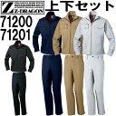 【上下セット送料無料】 ジ—ドラゴン(Z-DRAGON) 長袖ジャケット 71200 (SS〜LL)&ノータックパンツ 71201 (70cm〜8…