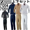 【上下セット送料無料】 ジ—ドラゴン(Z-DRAGON) 長袖シャツ 71204 (SS〜LL)&ノータックパンツ 71201 (70cm〜88cm)…