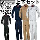 【上下セット送料無料】 ジ—ドラゴン(Z-DRAGON) 長袖シャツ 75204 (SS〜LL) & ノータックカーゴパンツ 75202 (70cm…