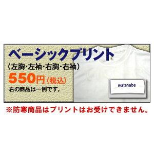 プリント500円(税別)文字数:10文字まで書体:6種類プリント位置:左胸・左袖・右胸・右袖色:ネイビー・金茶・シルバー・黒・緑当店でお買い上げいただいた商品のみご利用いただけます。