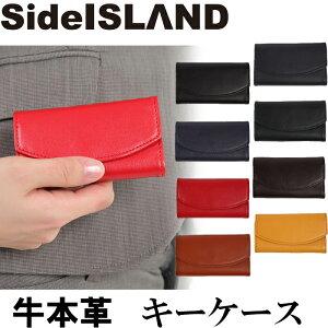 キーケースSI60-1210SideISLAND名入れ税別500円ラッピング税別200円牛本革レザー