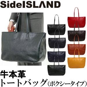 トートバッグ(ボクシ—タイプ)SI85-1011SideISLANDバッグのラッピング400円(税別)牛本革レザー