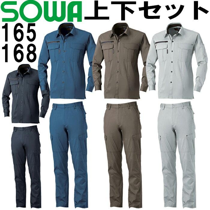 【上下セット送料無料】 桑和 (SOWA) 長袖シャツ 165 (S〜LL)&カーゴパンツ 168 (70〜88cm) セット (上下同色) 春夏用作業服 作業着 ズボン 取寄
