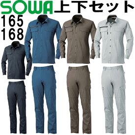 【上下セット送料無料】 桑和 (SOWA) 長袖シャツ 165 (M-LL)&カーゴパンツ 168 (70-88cm) セット (上下同色) 春夏用作業服 作業着 ズボン 取寄