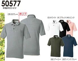 10点選び割引 ポロシャツ 作業服 半袖ポロシャツ 50577 (4L) ニットシリーズ 桑和(SOWA) お取寄せ