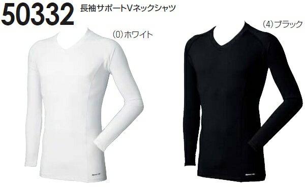 10点選び割引 ユニフォーム 作業着 長袖サポートVネックシャツ 50332(S〜3L) ボディーサポートウェア 桑和(SOWA) お取寄せ