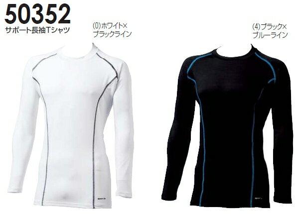 10点選び割引 ユニフォーム 作業着 サポート長袖Tシャツ 50352(S〜3L) ボディーサポートウェア 桑和(SOWA) お取寄せ