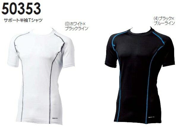 10点選び割引 ユニフォーム 作業着 サポート半袖Tシャツ 50353(S〜3L) ボディーサポートウェア 桑和(SOWA) お取寄せ
