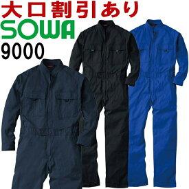 2枚以上で送料無料 桑和 SOWA 9000 7L・8L 9000シリーズ 綿100% 長袖 つなぎ服 オーバーオール メンズ レディース 兼用 年間定番 文化祭 ガーデニング 作業服 作業着 取寄