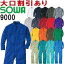 2枚以上で送料無料 桑和 SOWA 9000 SS-LL 9000シリーズ 綿100% 長袖 つなぎ服 オーバーオール 21色 メンズ レディース 兼用 年間定番 文化祭 ガーデニング 作業服 作業着 取寄