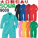 2枚以上で送料無料 長袖 つなぎ キッズ 綿100% 8色 桑和 SOWA 9009 サイズ 100 110 120 130 140 150 9000シリーズ 子…