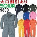 綿100% 襟付き 長袖 つなぎ メンズ レディス 桑和 SOWA 9800 SS〜LL 9000シリーズ 10色 年間定番 かっこいい 着心地抜群 動きが楽 作業着 お取寄せ