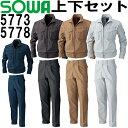【上下セット送料無料】 SOWA(桑和) 長袖ブルゾン 5773 (6L)&ワンタックカーゴパンツ 5778 (130cm) セット (上下同色…