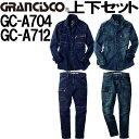 送料無料 作業服 デニム 上下セット 通年 グランシスコ(GRANCISCO) デニムシャツGC-A704 S-LL &カーゴパンツGC-A712 S-LL 上下同色 A700シリーズ オールシーズン