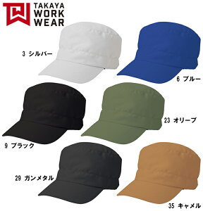 帽子 ぼうし キャップ ワークキャップ TW-A170 フリー(57-61cm)) standardシリーズ タカヤ商事 お取寄せ