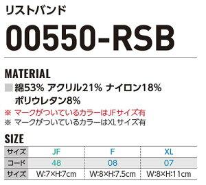リストバンド5個セット00550-RSB(F)トムス(TOMS)お取寄せ