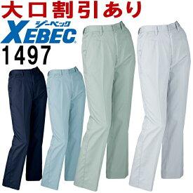 【2枚以上で送料無料】 ジーベック(XEBEC) レディスノータックスラックス 1497 (15号(3L)) 1494シリーズ 春夏用 作業服 作業着 ユニフォーム 取寄