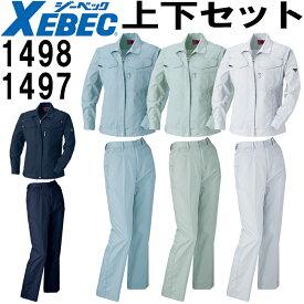 【上下セット送料無料】 ジーベック(XEBEC) レディスブルゾン 1498 (7〜13号)&レディスノータックスラックス 1497 (7〜13号)セット(上下同色) 春夏用作業服 ズボン 取寄