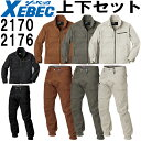 【上下セット送料無料】 ジーベック(XEBEC) ブルゾン 2170 (S〜5L)&リブ付カーゴパンツ 2176 (S〜5L) セット (上下…