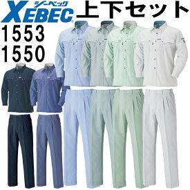 【上下セット送料無料】 ジーベック(XEBEC) 長袖シャツ 1553 (SS〜6L)&スラックス 1550 (S〜6L)セット (上下同色) 春夏用作業服 作業着 ズボン 取寄