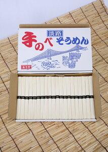 淡路島手延べ素麺(黒帯)1kg(20束)