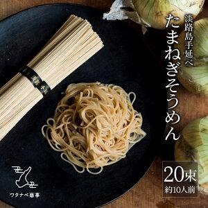 淡路島 手延べ玉ねぎ素麺 1kg