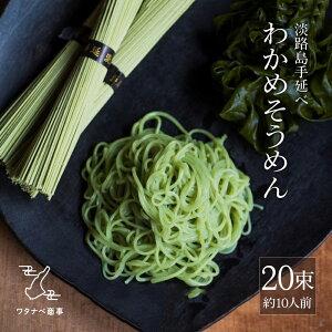 淡路島手延べ わかめ素麺 1kg
