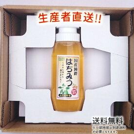 令和元年度産 国産 純粋 はちみつ【送料無料】使いやすい便利容器300g(みかん畑から届きました) 日本製 はちみつ ハチミツ ハニー HONEY 蜂蜜 プラ容器 生産者直送 愛媛県産 国産蜂蜜 国産ハチミツ 送料無料