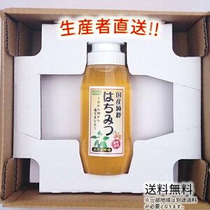 令和2年度産 国産 純粋 はちみつ【送料無料】使いやすい便利容器300g(みかん畑から届きました) 日本製 はちみつ ハチミツ ハニー HONEY 蜂蜜 プラ容器 生産者直送 愛媛県産 国産蜂蜜 国産ハ