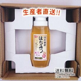 令和元年度産 国産 純粋 はちみつ【送料無料】使いやすい便利容器300g(れんげ畑から届きました) 日本製 はちみつ ハチミツ ハニー HONEY 蜂蜜 プラ容器 生産者直送 愛媛県産 国産蜂蜜 国産ハチミツ 送料無料