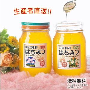 令和2年度産 国産 純粋 はちみつ【送料無料】600g2本セット(れんげ畑から届きました/みかん畑から届きました:各1本ずつ) 日本製 はちみつ ハチミツ ハニー HONEY 蜂蜜 瓶詰 生産者直送 愛