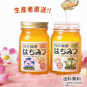 令和2年度産 国産 純粋 はちみつ【送料無料】300g2本セット(れんげ畑から届きました/みかん畑から届きました:各1本ずつ) 日本製 はちみつ ハチミツ ハニー HONEY 蜂蜜 瓶詰 生産者直送 愛