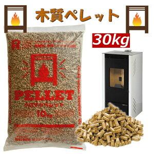 【30kg(10kg×3袋)】木質ペレット クロマツ 6mm