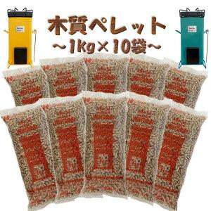 【1kg×10袋】木質ペレット クロマツ 6mm