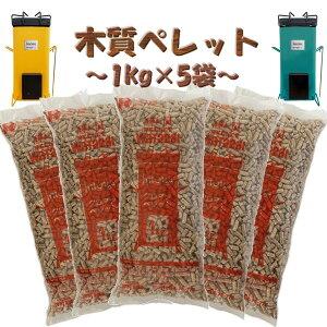 【1kg×5袋】木質ペレット クロマツ 6mm