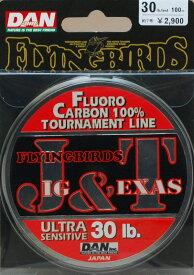 ルアーライン フロロカーボン ブラックバス用ダンジグ&テキサス 30lb