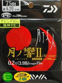 ダイワ月下美人 月の響II+Si(PEライン)75m-0.2号