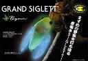 【ネコポス対応・クロネコDM便では送れない大きさです】メガバス夜鳴きグランドシグレット
