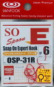 VANFOOK(ヴァンフック)OSP-31R(レッド) 8本入り #6