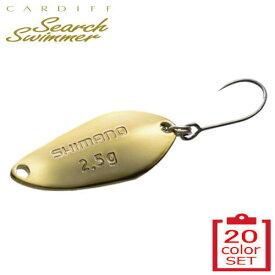 シマノ カーディフ サーチスイマー 20色セット(各色1個づつ)エリアトラウト スプーン