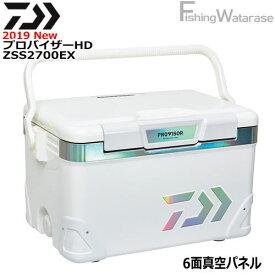 ダイワ プロバイザーHD ZSS2700EX 極厚真空パネル6面 クーラーボックス