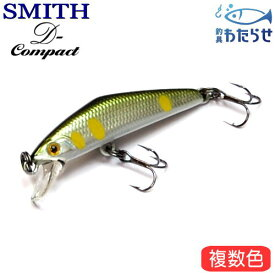 スミス Dコンパクト38 渓流釣り用ルアー シンキングミノー ヘビーシンキング