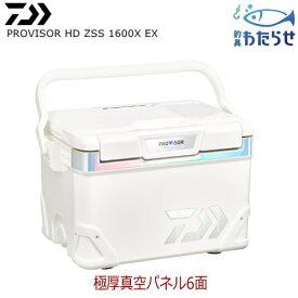 ダイワ プロバイザーHD ZSS1600X EX 極厚真空パネル6面 クーラーボックス