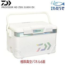 ダイワ プロバイザーHD ZSS 2100X EX 極厚真空パネル6面 クーラーボックス