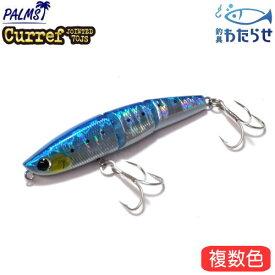 パームス カレフ70JS 多魚種対象7cmミノー メッキ カマスなど